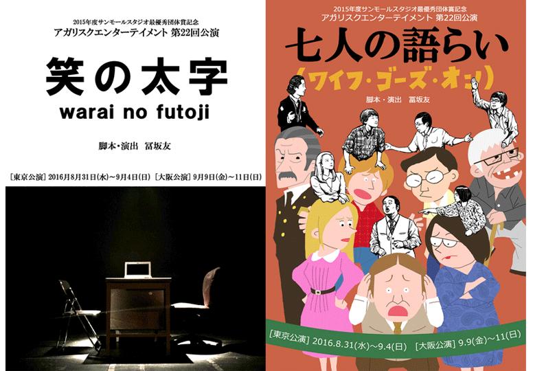 アガリスクエンターテイメント 『七人の語らい(ワイフ・ゴーズ・オン)/笑の太字』